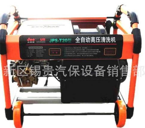 直销洁普斯jps-t20型高性能全铜电动高压清洗机 高压水流清洗机