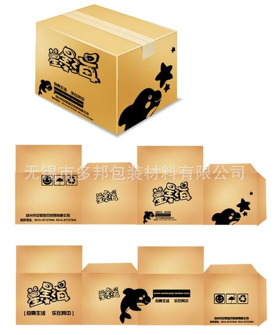 食品牛皮纸箱设计